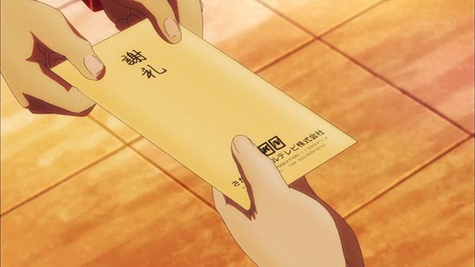 アニメガタリズ 謝礼