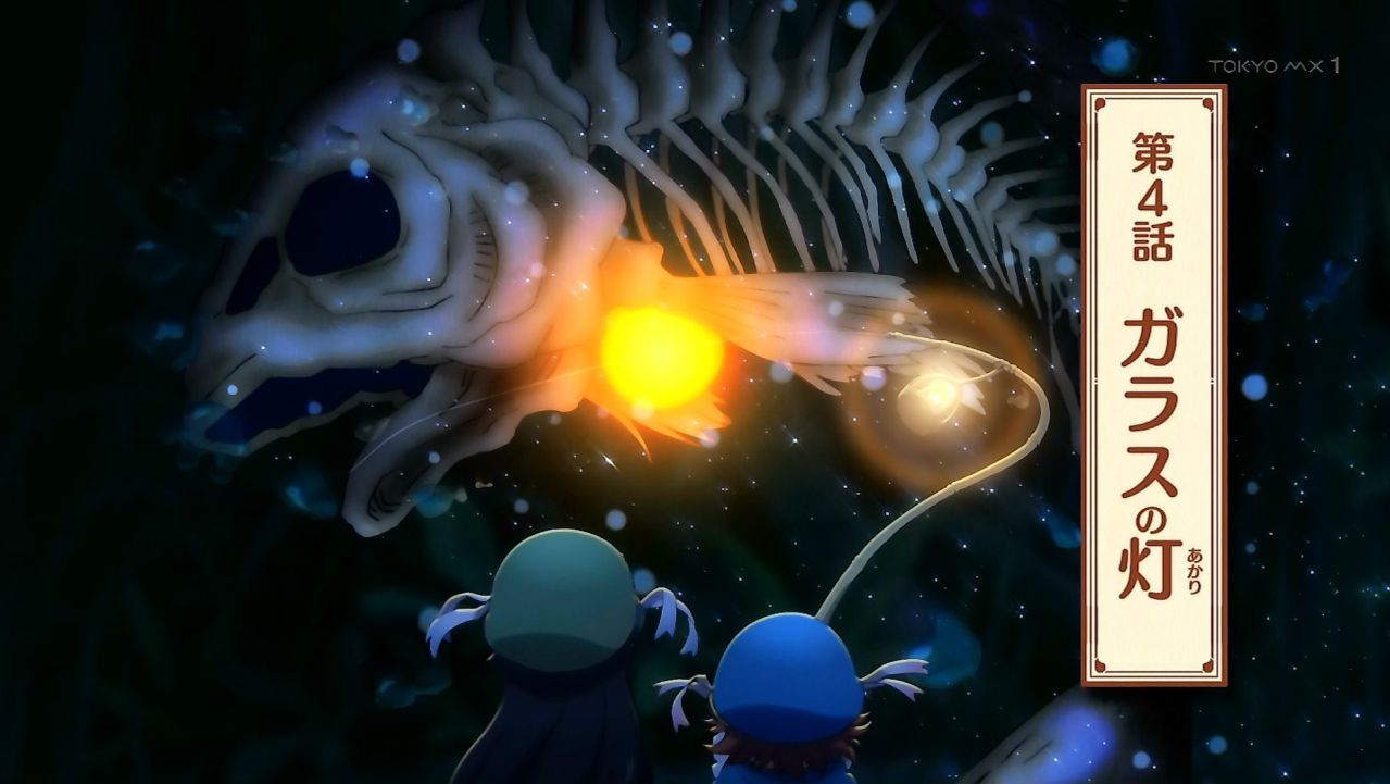 ハクメイとミコチ 骨の魚