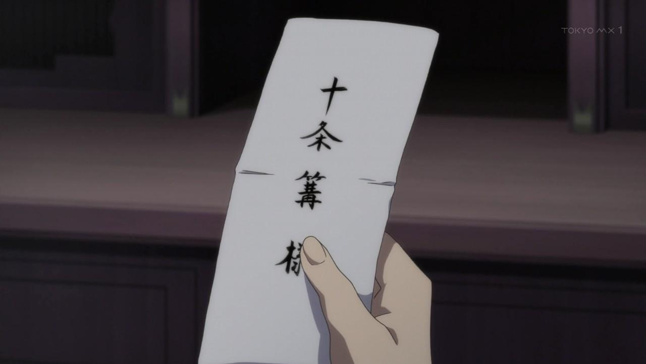 刀使ノ巫女 手紙