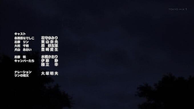 ゆるキャン△ 7話 エンドロール