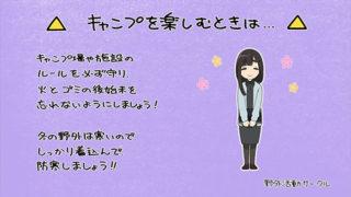 ゆるキャン△(アニメ)の聖地巡礼に便利なモデル地マップまとめ!