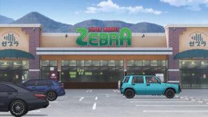 ゆるキャン△ ゼブラ ZEBRA セルバみのぶ店 SELVA