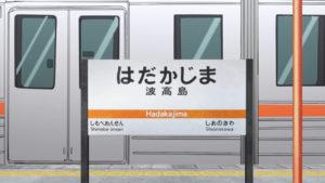 ゆるキャン△ 波高島駅