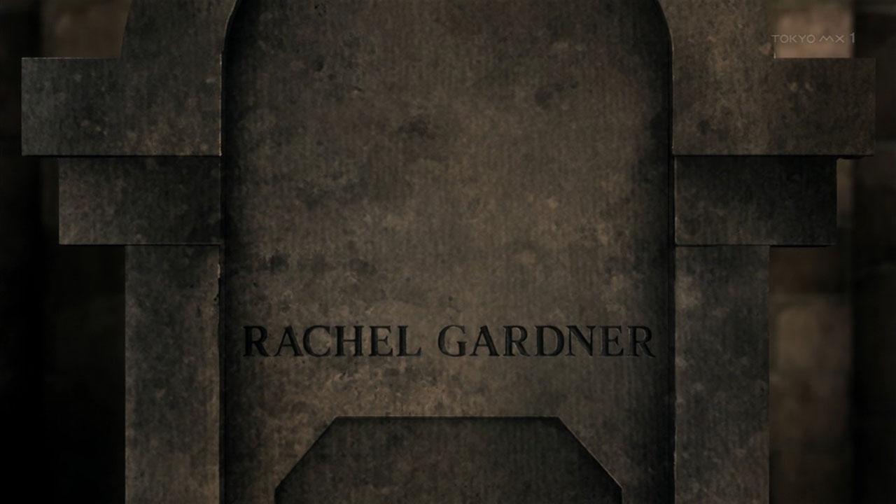 殺戮の天使 レイチェル・ガードナー 墓