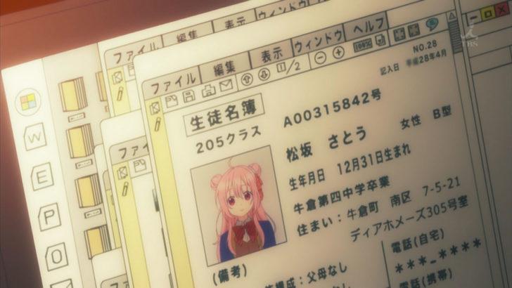 ハッピーシュガーライフ 松坂さとう さとちゃん パソコン データ 平成28年4月