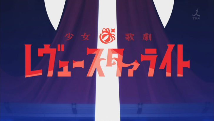 少女☆歌劇 レヴュースタァライト タイトル