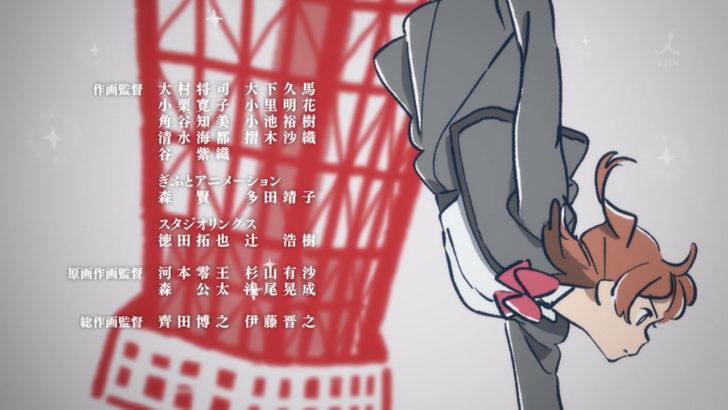 少女☆歌劇 レヴュースタァライト エンディング 愛城華恋 東京タワー Fly Me to the Star