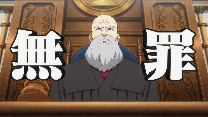 逆転裁判 ~その「真実」、異議あり!~ Season2 裁判長 サイバンチョ 無罪