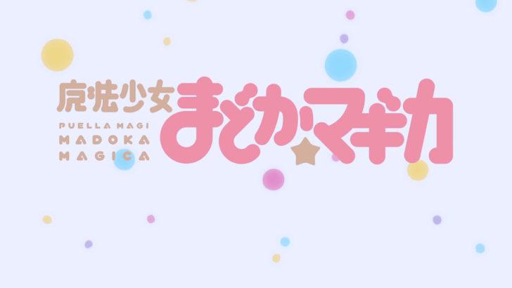 魔法少女まどか☆マギカ タイトル テレビ