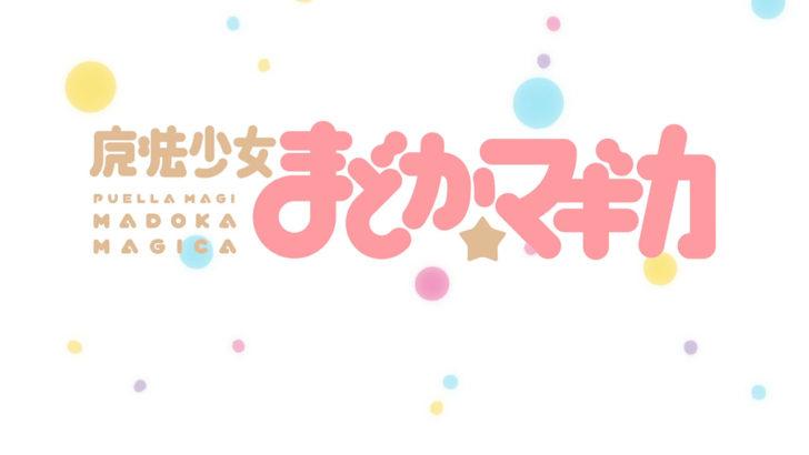 魔法少女まどか☆マギカ タイトル Rec.709 BT.709