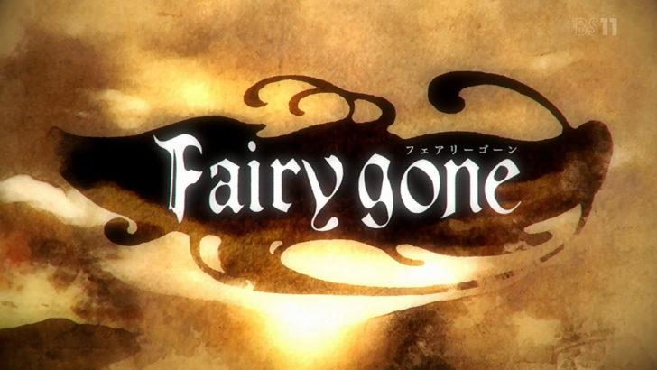 Fairy gone フェアリーゴーン タイトル
