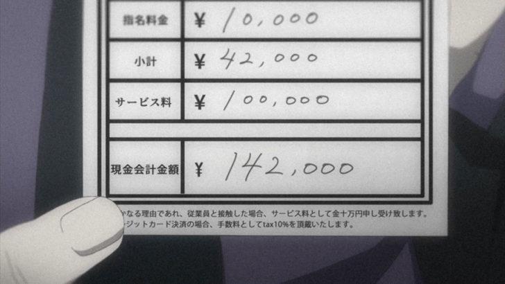 消滅都市 サービス料 10万円 クレジットカード