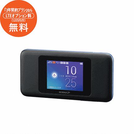 Speed Wi-Fi NEXT W06 UQ WiMAX モバイルルーター