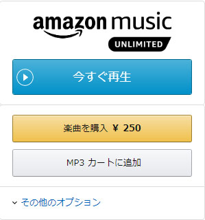 Amazon Music Unlimited 契約者