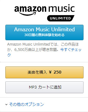 Amazon Music Unlimited 未契約