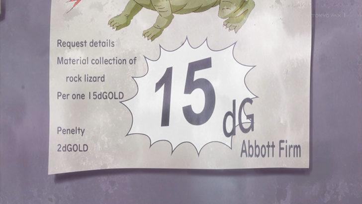 私、能力は平均値でって言ったよね! のうきん ハンターギルドの依頼 岩トカゲ 小金貨15枚