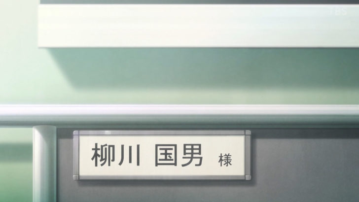 波よ聞いてくれ 新人バイト 柳川国男