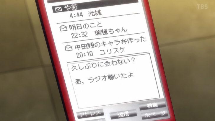 波よ聞いてくれ 須賀光雄からのメール ミツオからのメール ラジオ聞いたよ