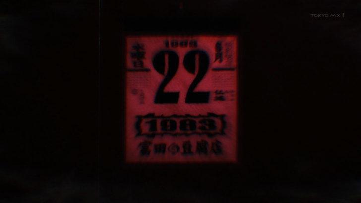 ひぐらしのなく頃に 業 日めくりカレンダー ED 昭和58年6月22日